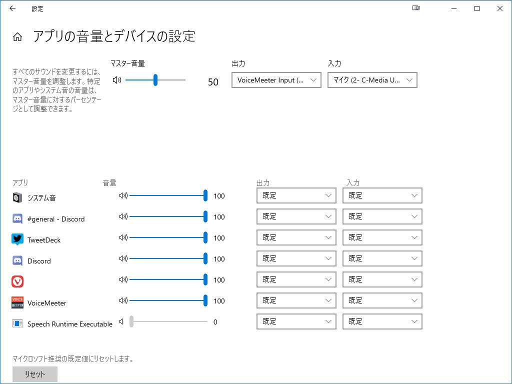 アプリの音量とデバイスの設定