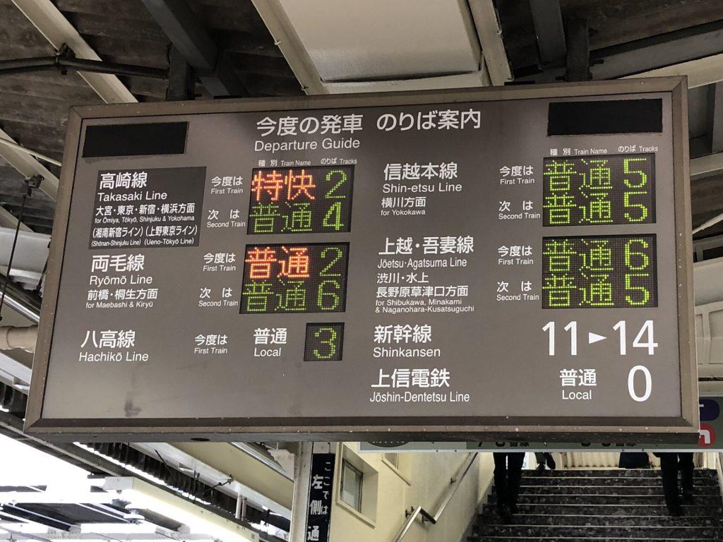 高崎駅 乗換案内