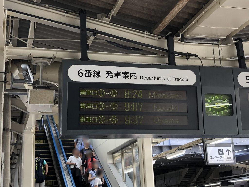 高崎駅発車案内