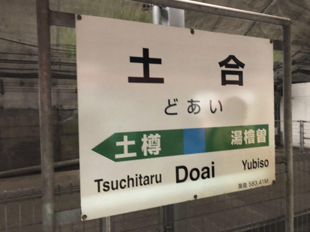 土合駅 駅名標