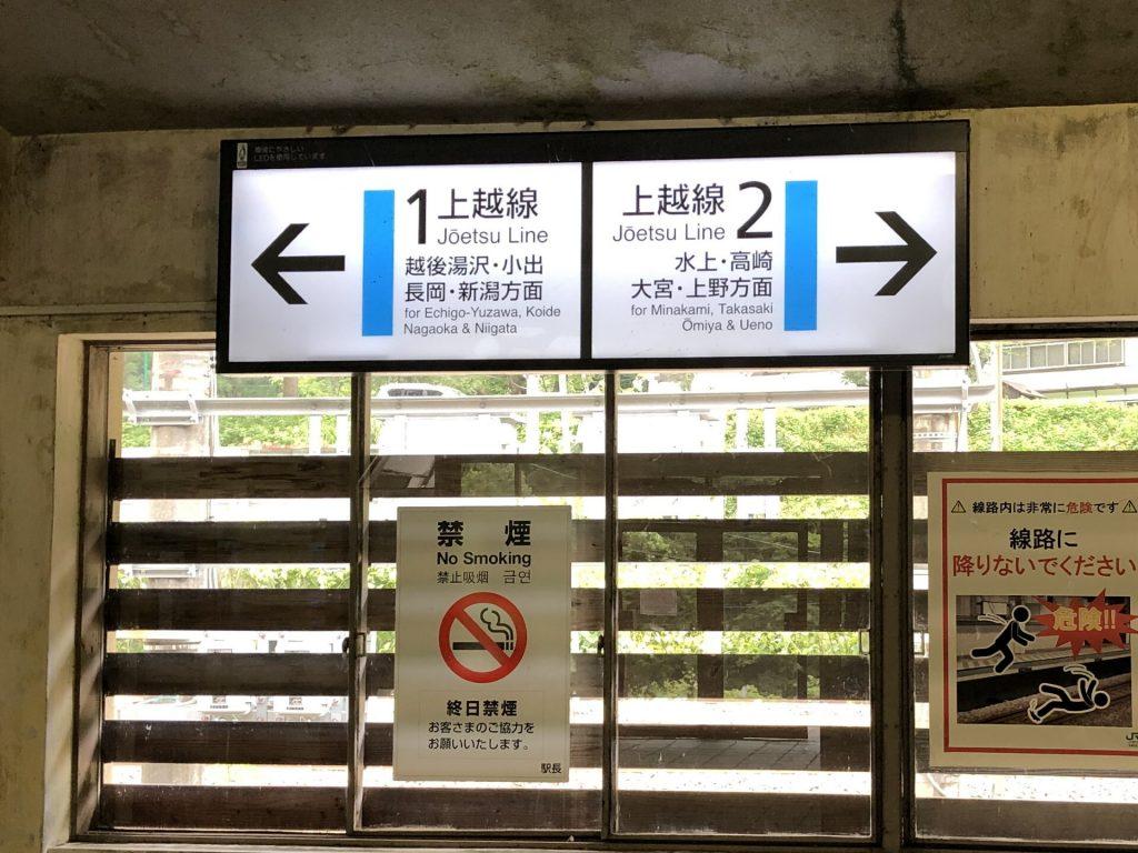 土合駅 方面案内板