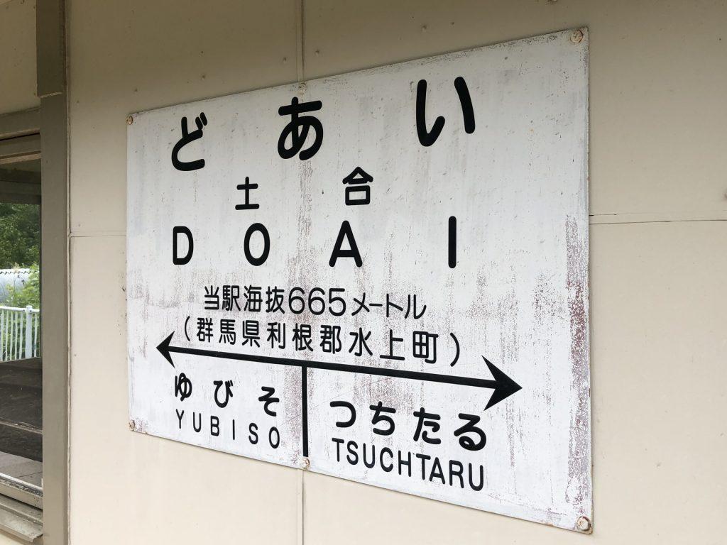 土合駅 上り線 駅名標