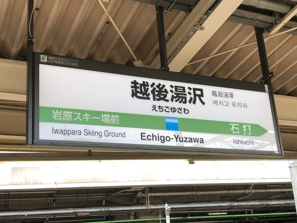 越後湯沢駅 駅名標