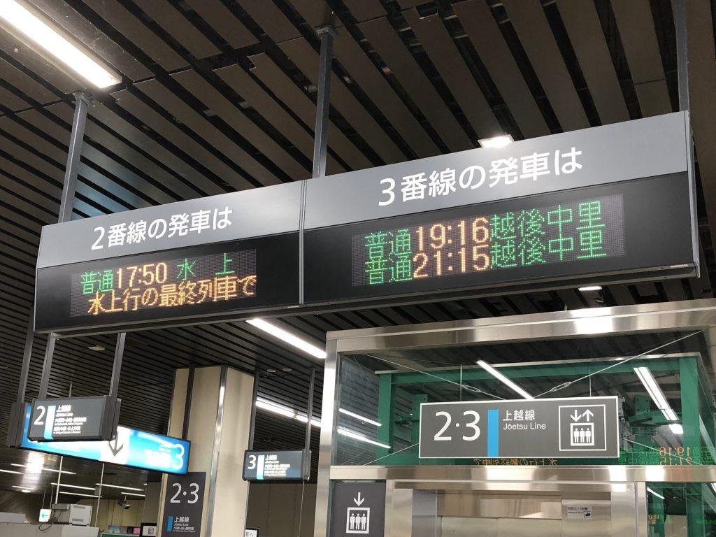 越後湯沢駅発車標 水上行き最終列車案内