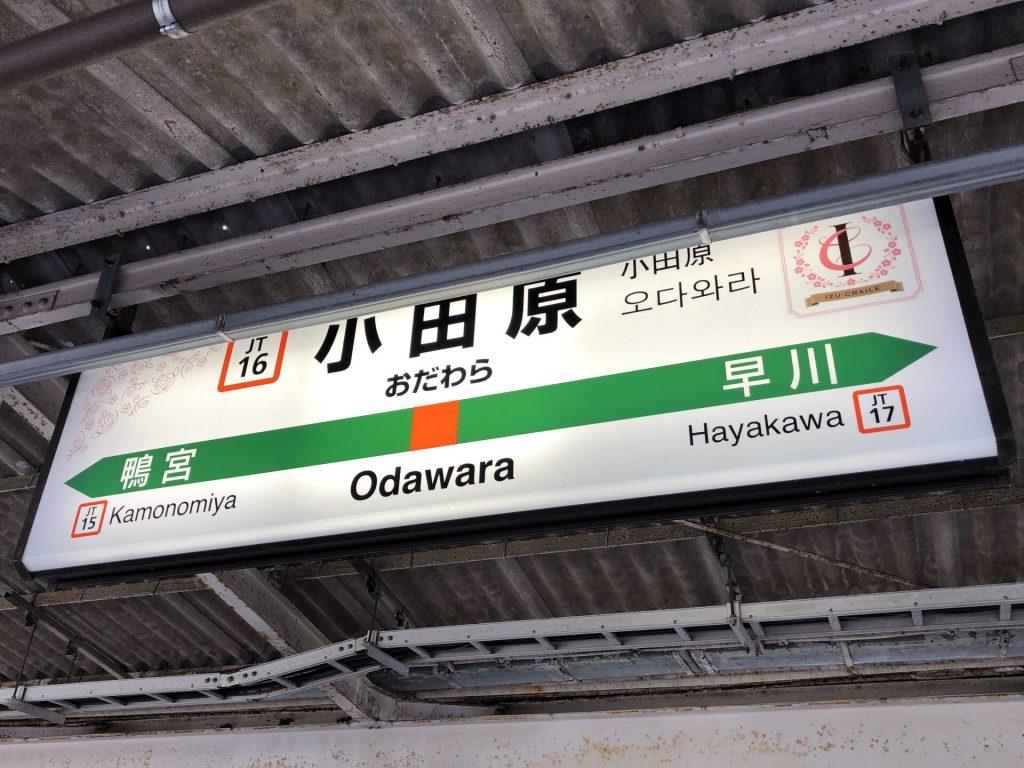小田原 駅名標