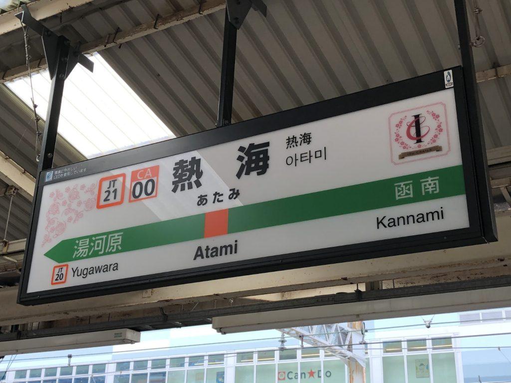 熱海 駅名標