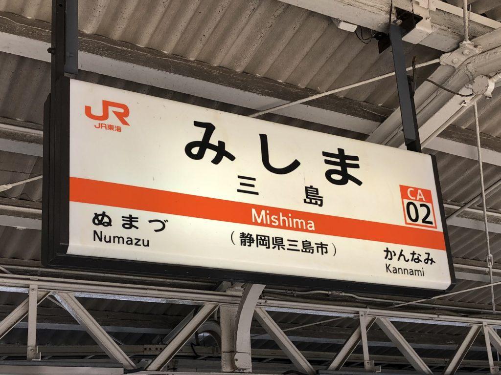 三島 駅名標