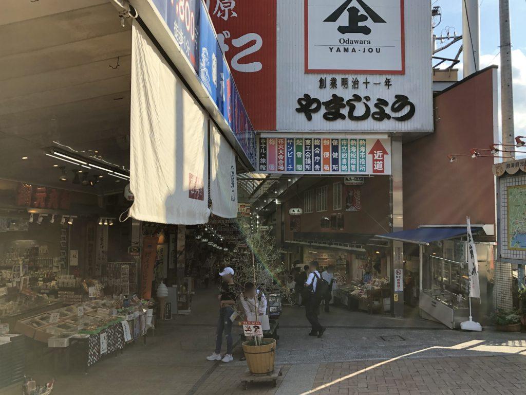 熱海 商店街