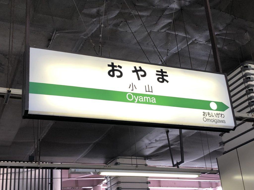 小山駅 駅名標