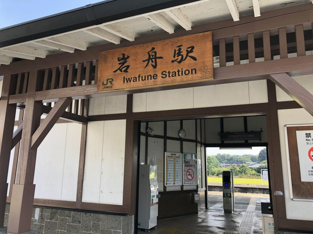 岩舟駅入口