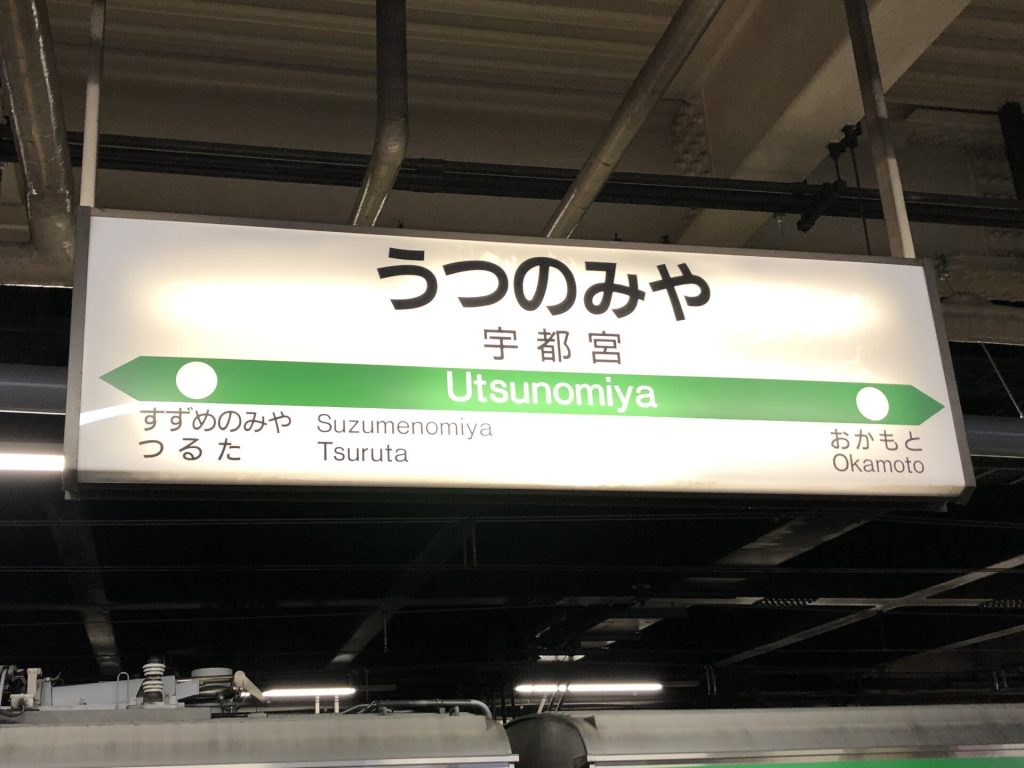 宇都宮駅 駅名標