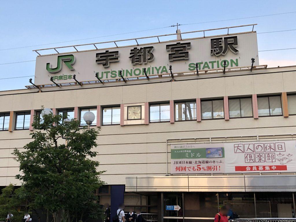 宇都宮駅 駅舎