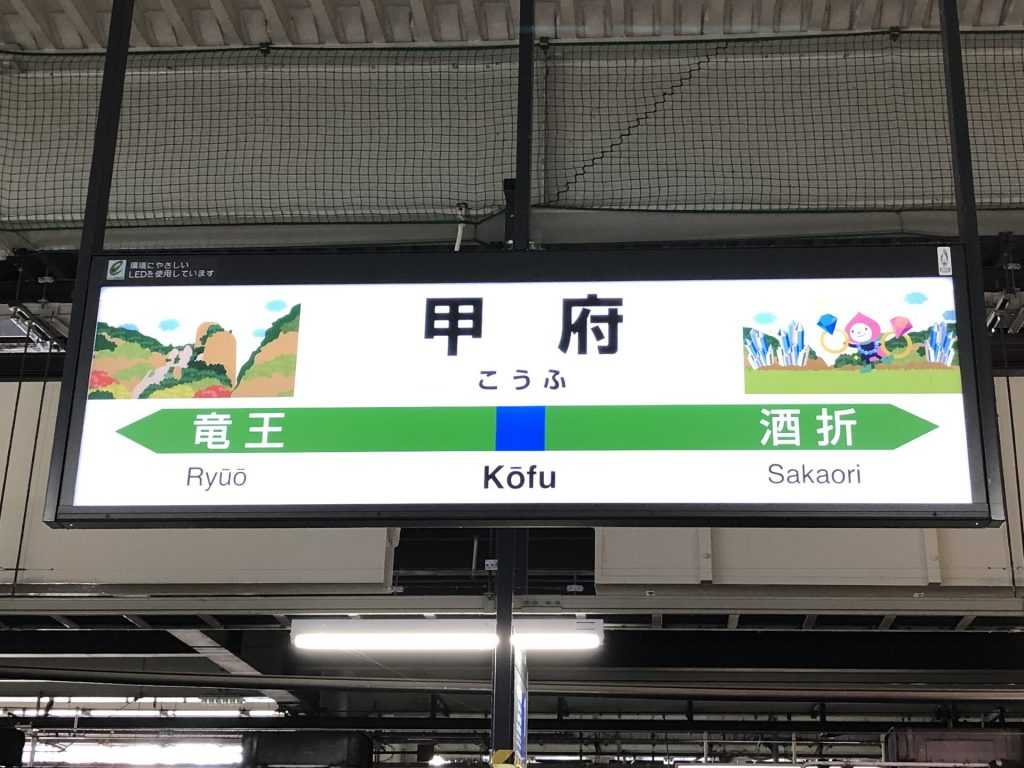甲府駅 駅名標