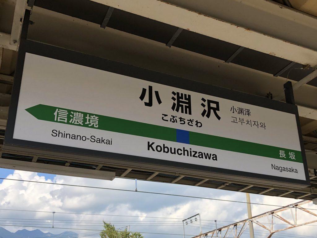 小淵沢駅 駅名標