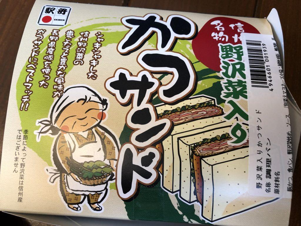 野沢菜入りカツサンド 外箱