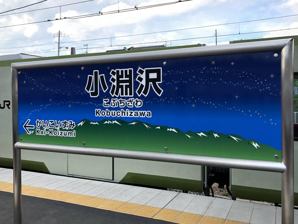 小海線 小淵沢駅 駅名標