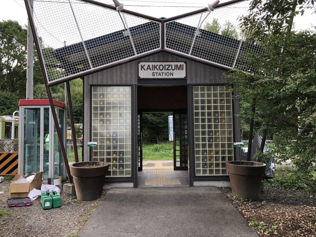 甲斐小泉駅 駅舎