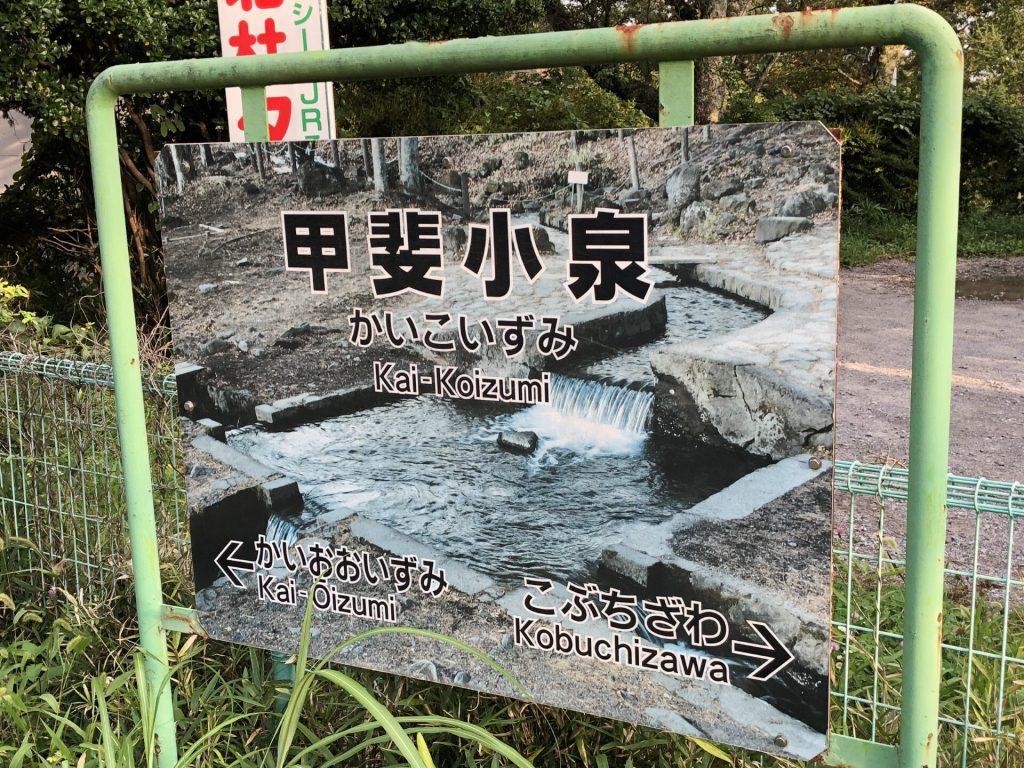 小海線 甲斐小泉駅 駅名標