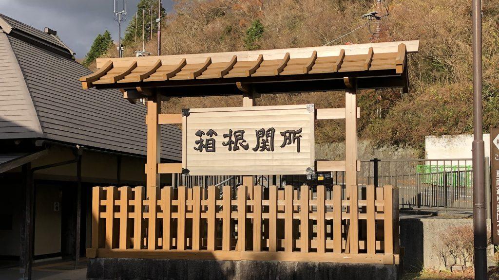 箱根関所 入口